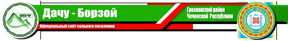 Дачу-Борзой | Администрация Грозненского района ЧР